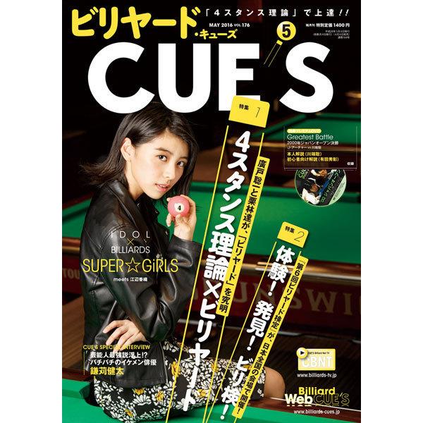 ビリヤード雑誌 CUE'S