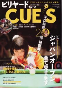 ビリヤード専門誌『CUE'S』9月号