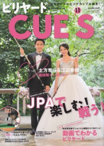 ビリヤード専門誌『CUE'S』11月号