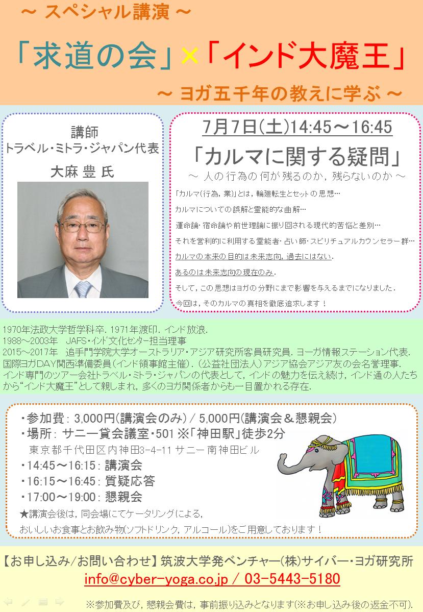 7.7.スペシャル講演会案内