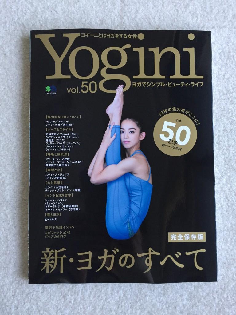ヨガ専門誌『Yogini(ヨギーニ)vol.50記念特別号』~ 新・ヨガのすべて ~