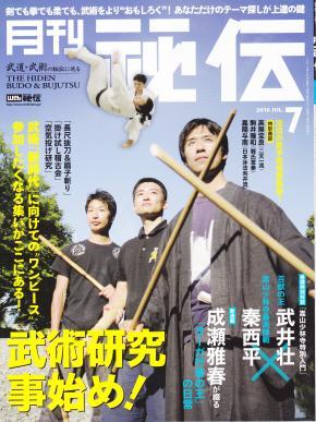 武道専門誌 月刊 秘伝 7月号