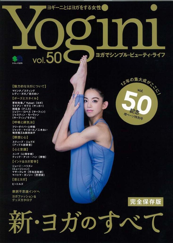 ヨガ専門誌 Yogini ヨギーニ vol.50