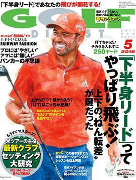 『月刊ゴルフダイジェスト』5月号